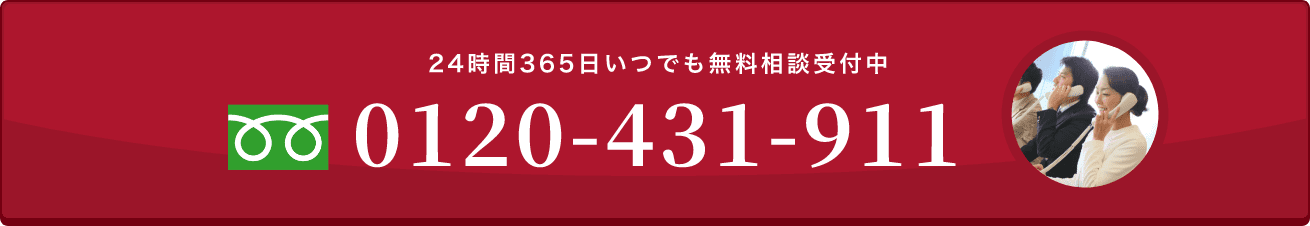 0120-431-911