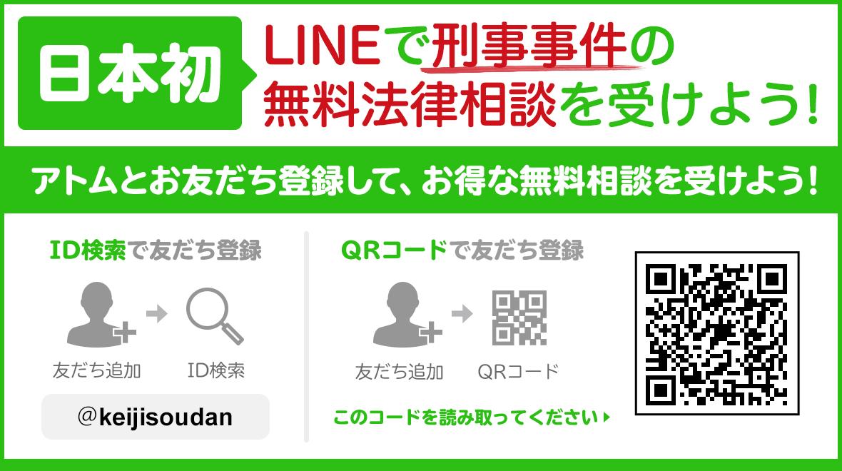 日本初!Lineで無料法律相談を受けよう