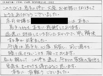 児童買春事案について寄せられたお手紙