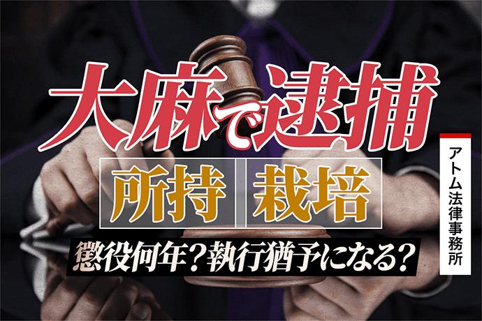 大麻 逮捕 福岡 大麻は現行犯でなければ逮捕できない?大麻で逮捕するための条件について現役弁護士が解説