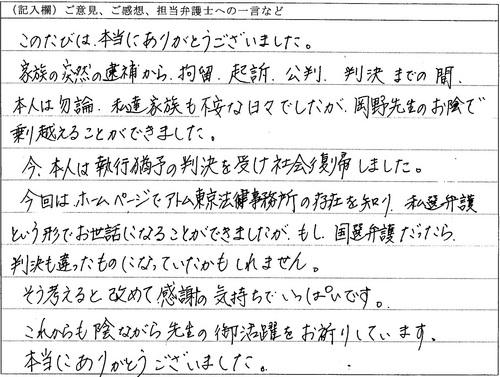 10 お客様の声.jpg